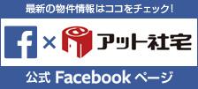 アット社宅 公式Facebookページ